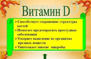 Влияние витамина Д3 на организм человека
