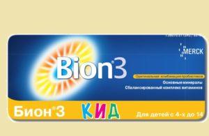 Витаминный комплекс Бион 3 Кид