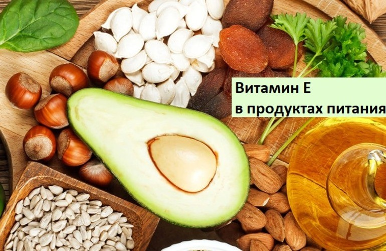 Норма суточная употребление витамина е