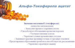 Польза Альфа-Токоферола для организма