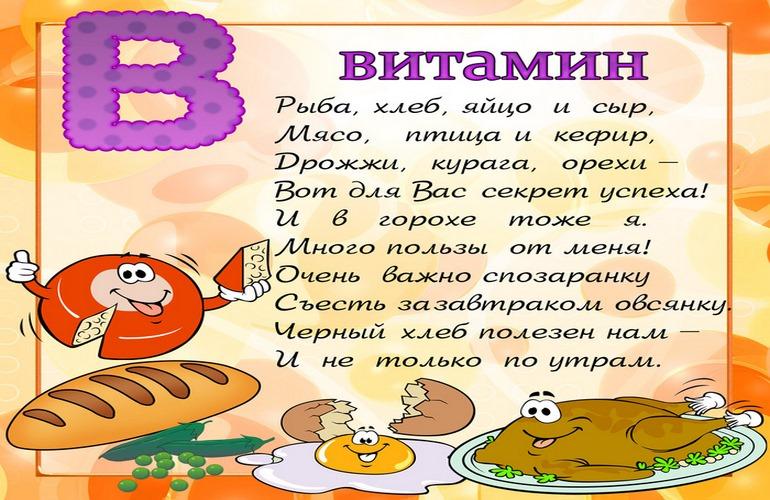 Список продуктов, которые содержат витамины группы B