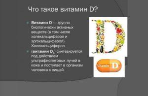 Разница между витаминами Д и Д3