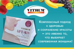 Витрум Лифт Скин