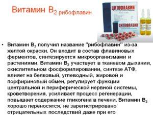 Содержащие витамин В2 препараты