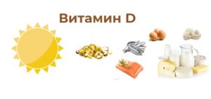 Рацион мамы для восполнения витамина