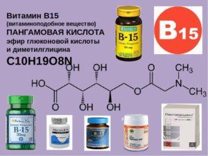 Препараты витамина B 15
