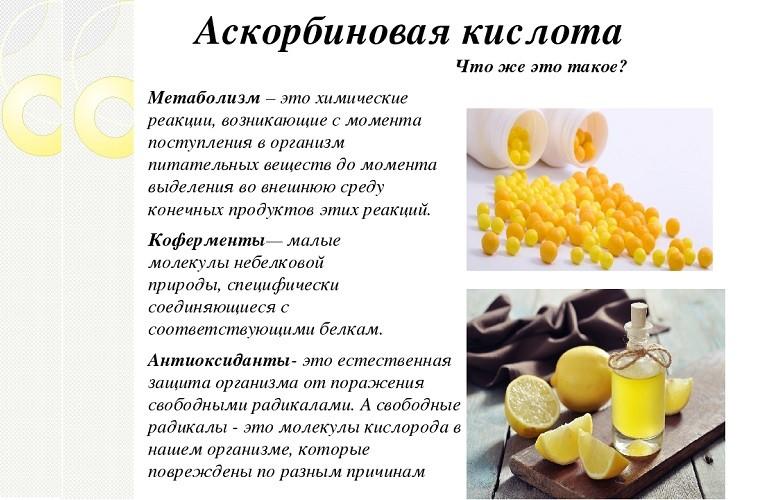 Характеристика аскорбиновой кислоты