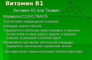 Тиамин витамакс