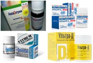 Содержащие препараты витамин д