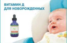 Дозировка витамина Д для грудничков