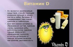 Польза витамина Д для организма