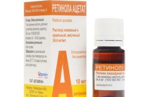 Препарат Ретинола ацетат