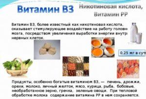 Витамин в3 в продуктах питания