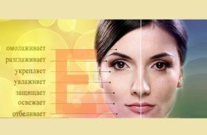 Воздействие витамина Е на кожу лица