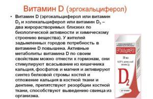 Воздействие витамина Д2