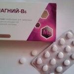 Витамины с магнием