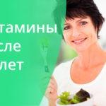 Витамины женщине после 40