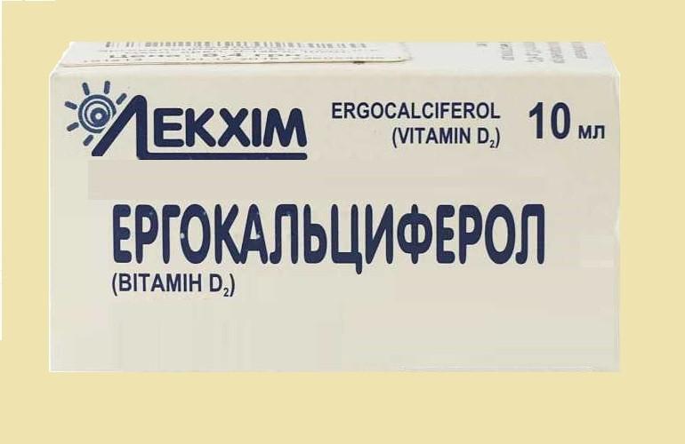 Эргокальциферол инструкция по применению