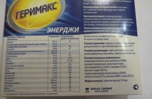 Что входит в витамины Геримакс Энерджи