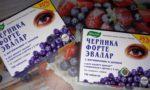 Витамины для зрения Черника форме Эвалар