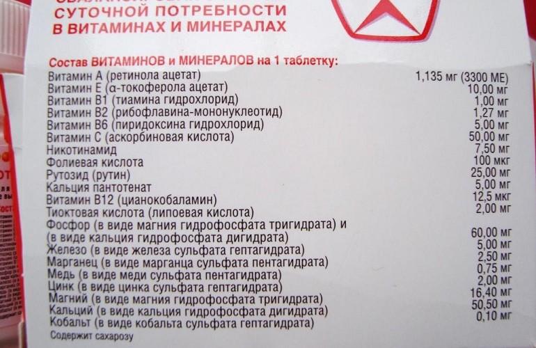 Препарат Компливит