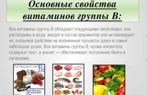 Полезные свойства витамина В