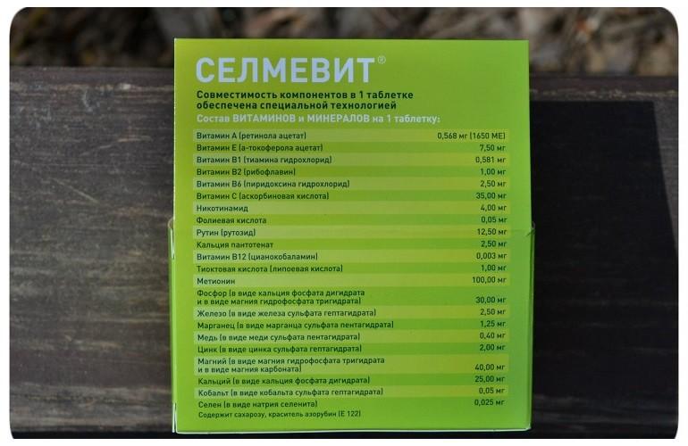 Препарат Селмевит