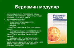Препарат Берламин Модуляр