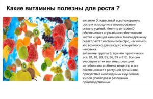 Польза витаминов для роста