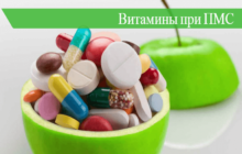 Витамины при ПМС