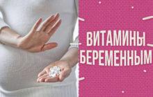 Витамины беременным