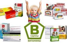 Витамины для детей группы в