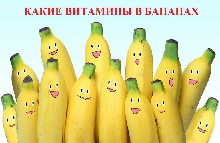 Какие витамины в банане