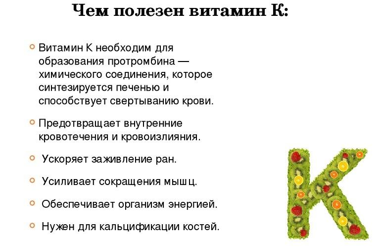 Польза витамина К