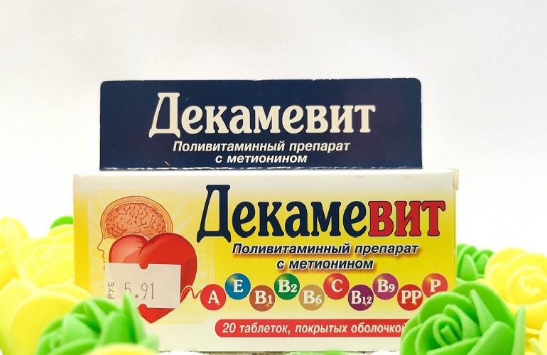 Декамевит витамины